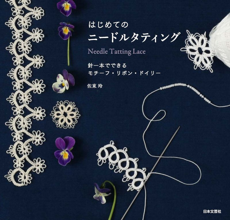 Needle Tatting Lace (Rei Sato)